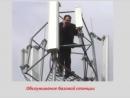 11_02_08_-средства связи с подвижными объектами