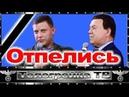 Смерть Захарченко выводит ситуацию в ДНР в штопор