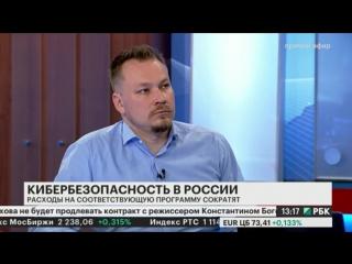 Кибербезопасность в России. Передача «Дело» на РБК, 27 июня 2018