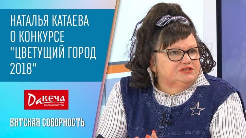 Наталья Катаева о конкурсе Цветущий город - 2018. Давеча, эфир от 15.06.2018