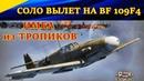 Соло вылет на Bf 109 F-4/trop. СЕКРЕТ ТРОПИКАНКИ или НЕМЦЕФИЛИЯ ГОЛОВНОГО МОЗГА. War Thunder. СБ