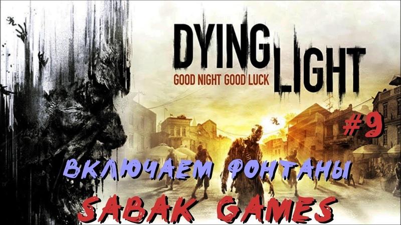 Dying Light (cooperative) - прохождение хоррор 9 犬 включаем фонтаны