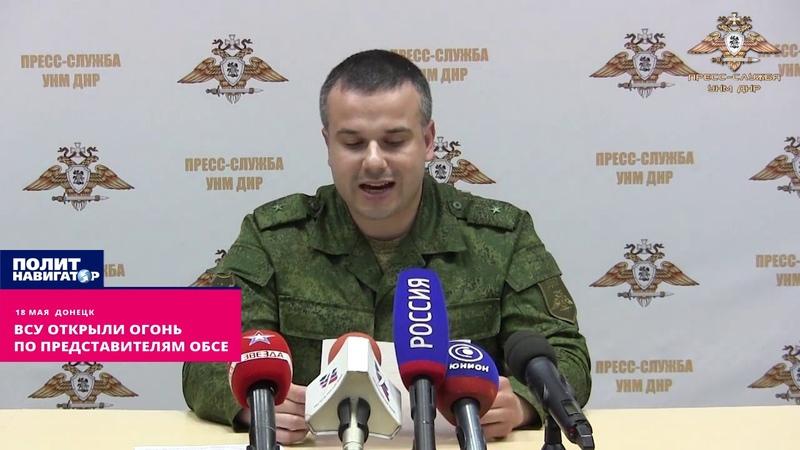 ВСУ открыли огонь по представителям ОБСЕ