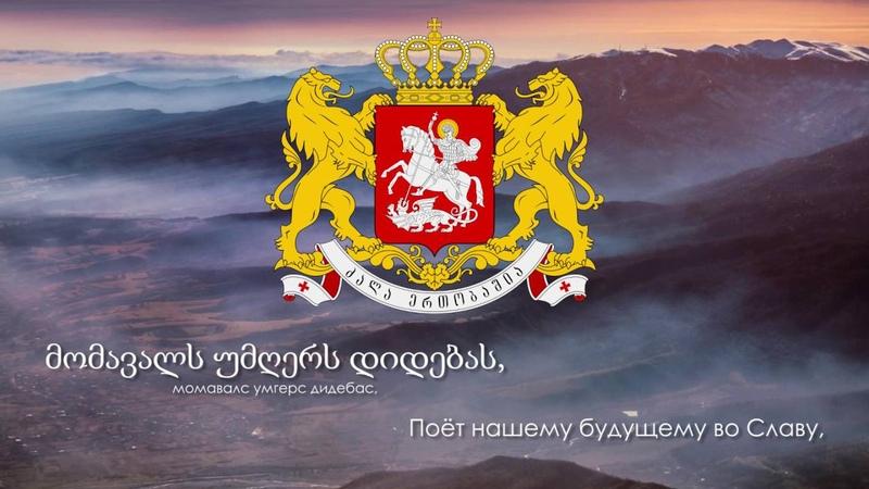 Гимн Грузии - თავისუფლება (Тависуплеба) [Русский перевод Eng subs]