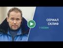 Склифосовский 7 сезон 1 серия (2018) смотреть онлайн содержание серий и дату выхода