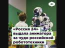 «Россия 24» выдала аниматора за чудо российской робототехники | ROMB