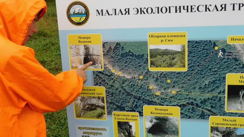 Серпиевские пещеры в Катав ивановском районе