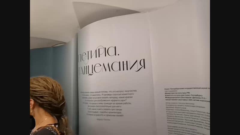 Выставка Петипа. Танцемания