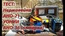 Обзор сварка нержавейка АНО 21 УОНИИ пятерка бытовыми инверторами
