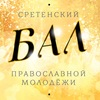 Сретенский бал православной молодежи в Орле