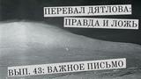 Перевал Дятлова правда и ложь, вып. 43 ВАЖНОЕ ПИСЬМО