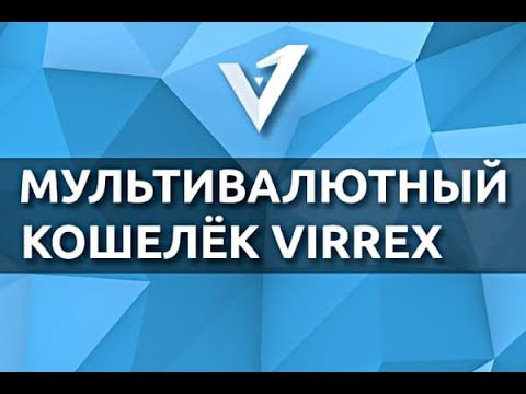 Virrex - мультивалютный кошелек, который не только хранит, но и приносит прибыль