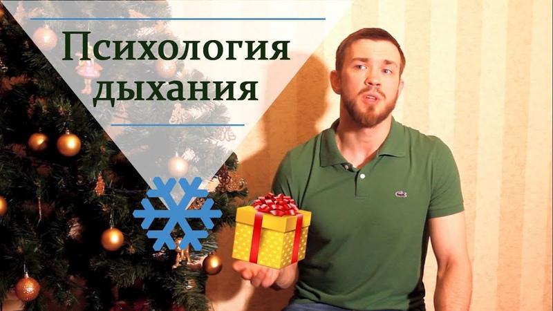 Психология дыхания - психотерапевт Дмитрий Малин