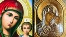 Всенощное бдение - Престольный праздник - Казанская икона Богородицы