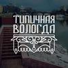 Типичная Вологда