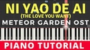 你要的愛 Ni Yao De Ai