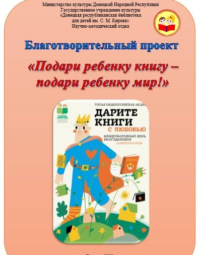 подари ребенку книгу подари ребенку мир, донецкая республиканская библиотека для детей, научно-методический отдел, день книгодарения