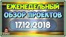 ЕЖЕНЕДЕЛЬНЫЙ ОБЗОР ПРОЕКТОВ ОТ 17.12.2018 | ЗАРАБОТОК В ИНТЕРНЕТЕ 2018 / ArturProfit