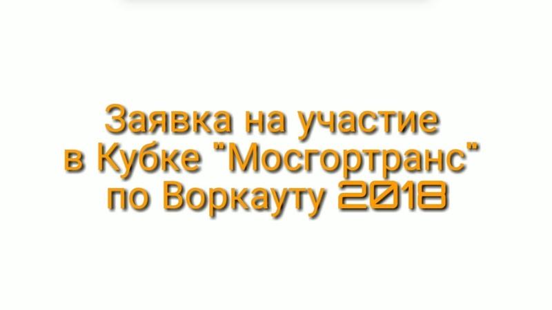 Заявка на участие в кубке Мосгортранс по Воркауту 2018