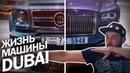 Влог Джумейра Дубай JBR Walk. Жизнь людей и крутые тачки Дубая. Обзор машин под музыку. Приколы ОАЭ