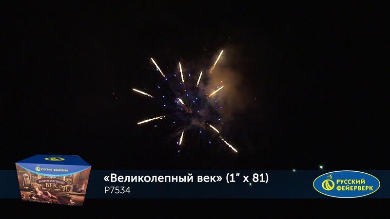 P7534 new Великолепный век