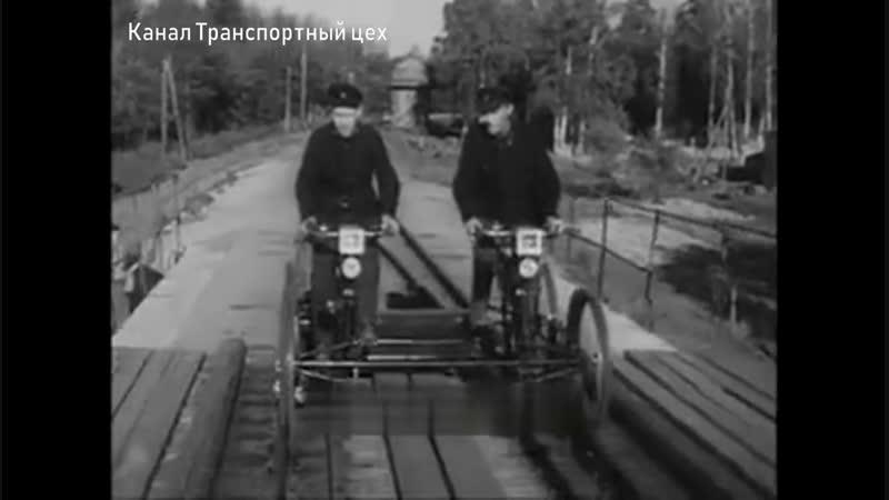 Железнодорожный велосипед-дефектоскоп (СССР 1938)