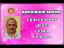 🔻Домашняя магия деньги семья счастье применение советы Андрей Дуйко вебинар Эзотерика тайные знания