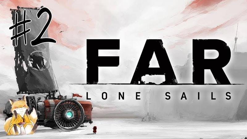 Far Lone Sails 2 Как белка в колесе