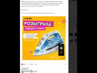 Итоги розыгрыша умного утюга 07.09.18