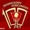 ЛКСМ РФ по ЕАО