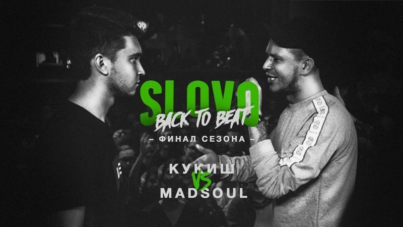 SLOVO BACK TO BEAT: КУКИШ С ХАСЛОМ vs MADSOUL (ФИНАЛ) | МОСКВА