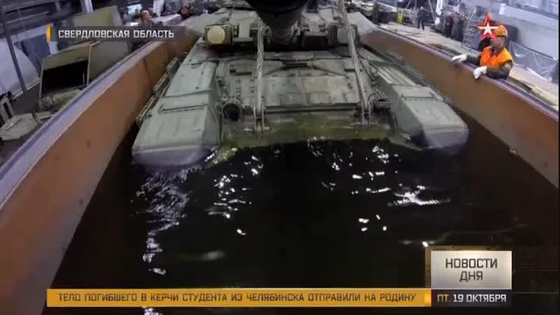 Подводные испытания новейших Т90: кадры с предприятия