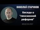 Николай Стариков Беседа о пенсионной реформе
