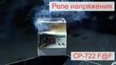 Мощное реле напряжения на 75А CP-722 FF