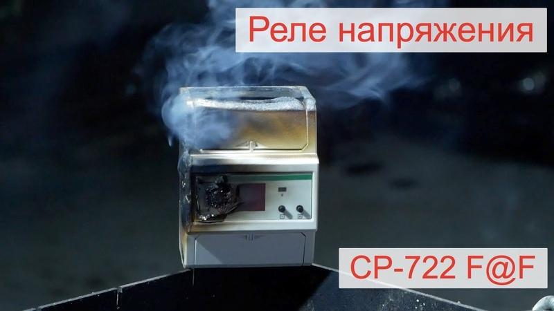 Мощное реле напряжения на 75А CP 722 F F