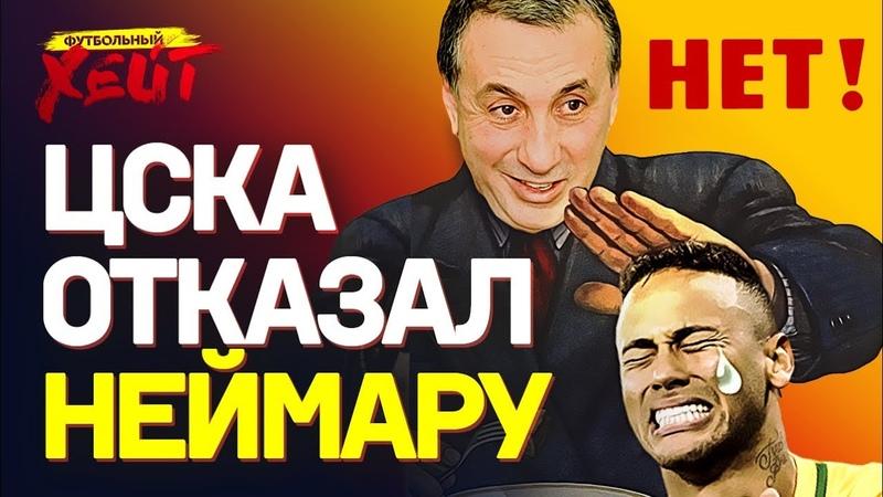 Казнь СПАРТАКА Как ЦСКА опрокинул НЕЙМАРА