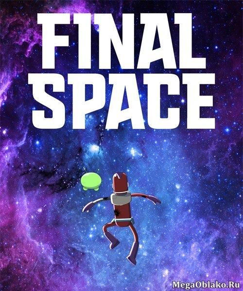 Космо-Рубеж (1 сезон: 1-10 серии из 10) / Final Space / 2018 / ПД (Кубик в Кубе) / WEBRip + WEBRip (720p) + (1080p)