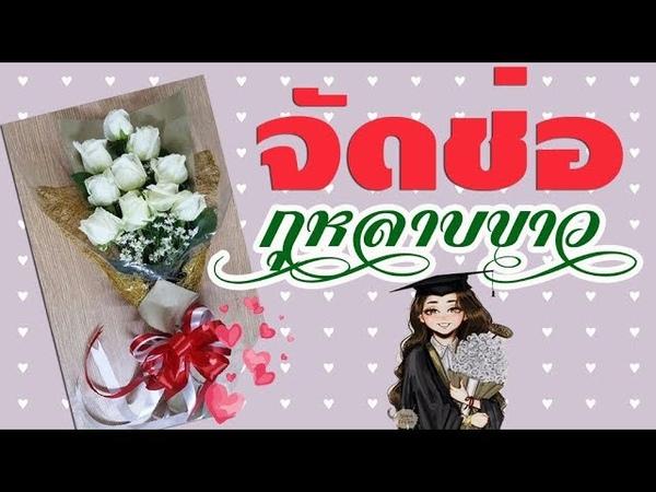 จัดช่อดอกไม้ ง่ายๆ | Ep.10 ช่อรับปริญญา ♡ กุหล363