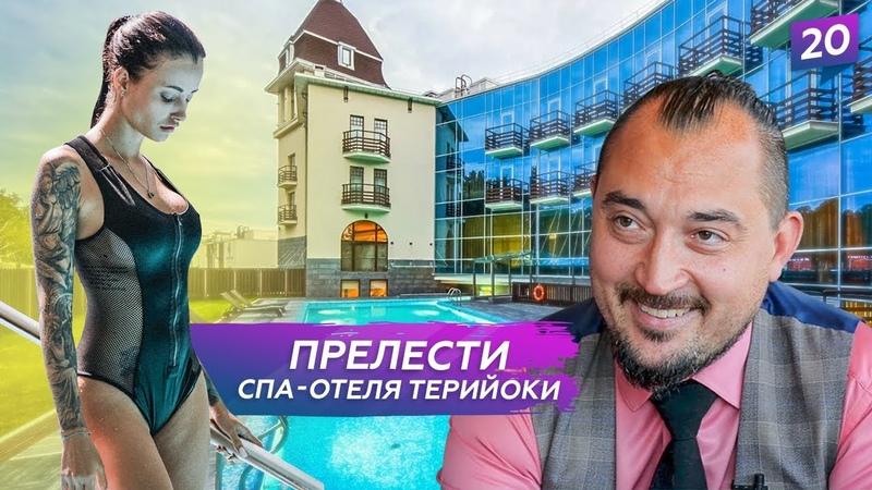Доходная недвижимость Загородный отель Терийоки. Интервью с управляющим Сергеем Заболоцким обзор
