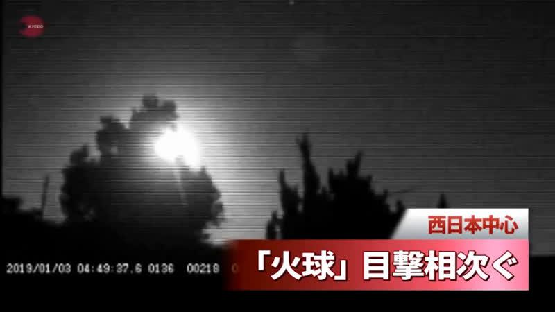 Яркий астрономический объект осветил ночное небо над островом Сикоку, регионами Тюгоку и Кансай (Япония, 3 января 2019).