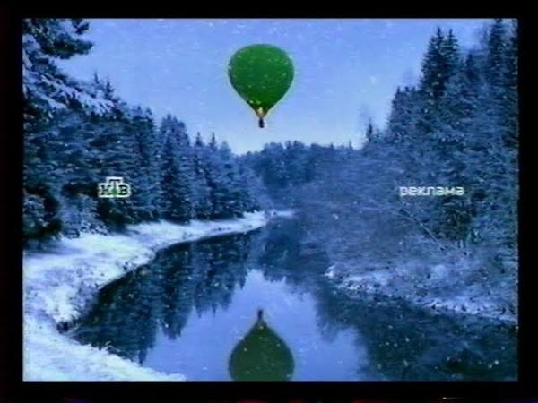 Рекламный блок НТВ 1 12 2003 3