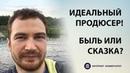 Антон Ельницкий Инфобизнес с продюсером или без него