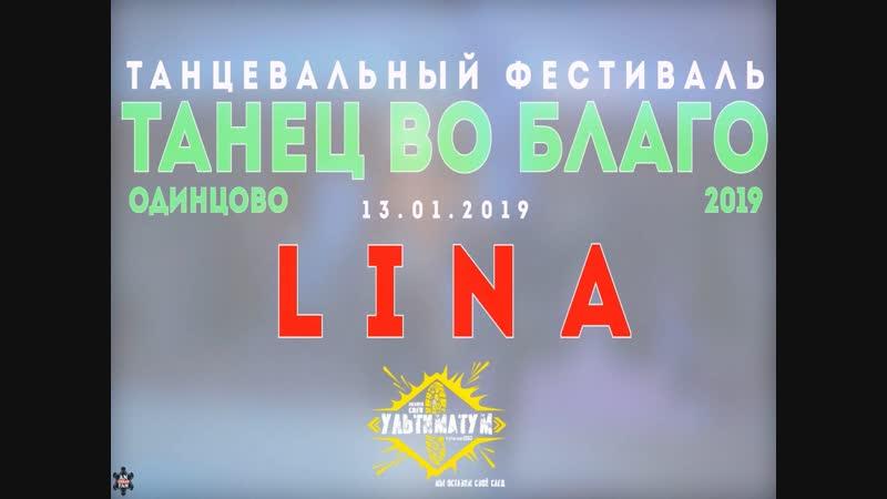 ANUF_Танец во благо (Одинцово)_Lina_13.01.2019