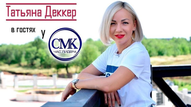 Час Лидера Татьяна Деккер в гостях у СМК