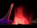 Шоу фонтанов в Сочи Олимпийском Парке у стадиона Фишт