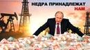Кому на самом деле принадлежат недра и заводы России Pravda GlazaRezhet