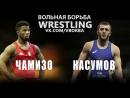 Коркин 2018 1 2 финала Касумов Исраил Красноярск Чамизо Франк Италия