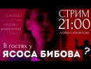 21 00 Беседы с профессором арахнологом Ясос Убибов feat Алина Самойлова