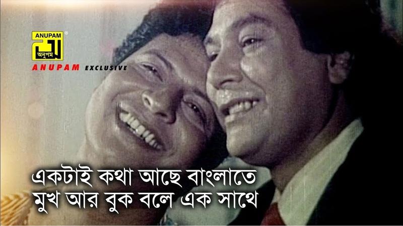 Ektai Kotha একটাই কথা আছে বাংলাতে Faruq Zafar Iqbal Rozina Bondhu Amar