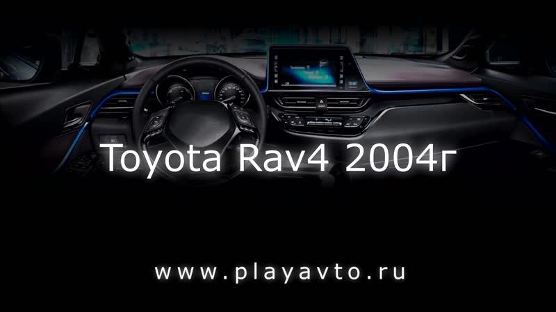 Магнитола LeTrun на Toyota RAV4 2004 года